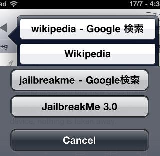cydia4972649 Cydia   BackForward Enhancer améliore la navigation dans Safari