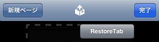 restoretabforsafari0 Cydia   RestoreTab for Safari : Restaurez les onglets [CRACK]