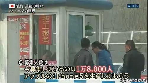 iphone5 TVTOKYO iPhone 5 : Un lancement en Juin daprès Foxconn ?