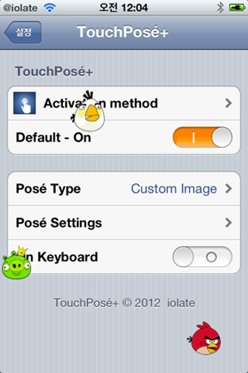 touchposeplus2 Cydia : TouchPose+ passe en version 1.1 3 [CRACK]