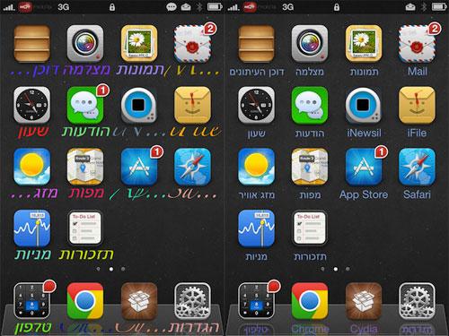 icolorize Cydia : iColorizeLabel passe en version 1.0 13