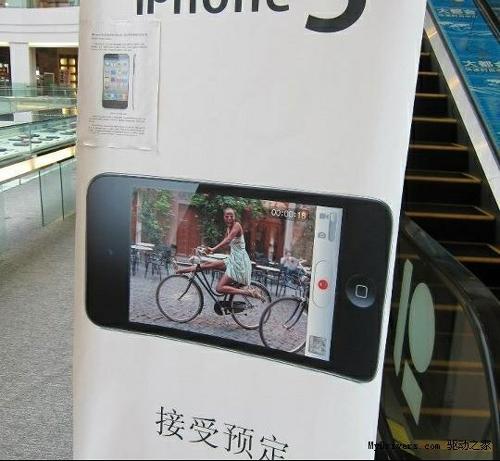 iphone pre commande En Chine, vous pouvez déjà précommander liPhone 5