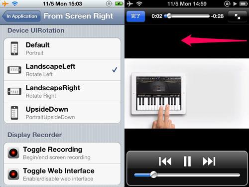 uirotation Cydia : UIRotation : faites tourner votre appareil en un geste
