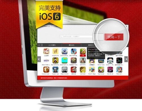 kuaiyong app crack jailbreak Kuaiyong, installer des apps gratuitement sous iOS 6 sans jailbreak [TUTO]