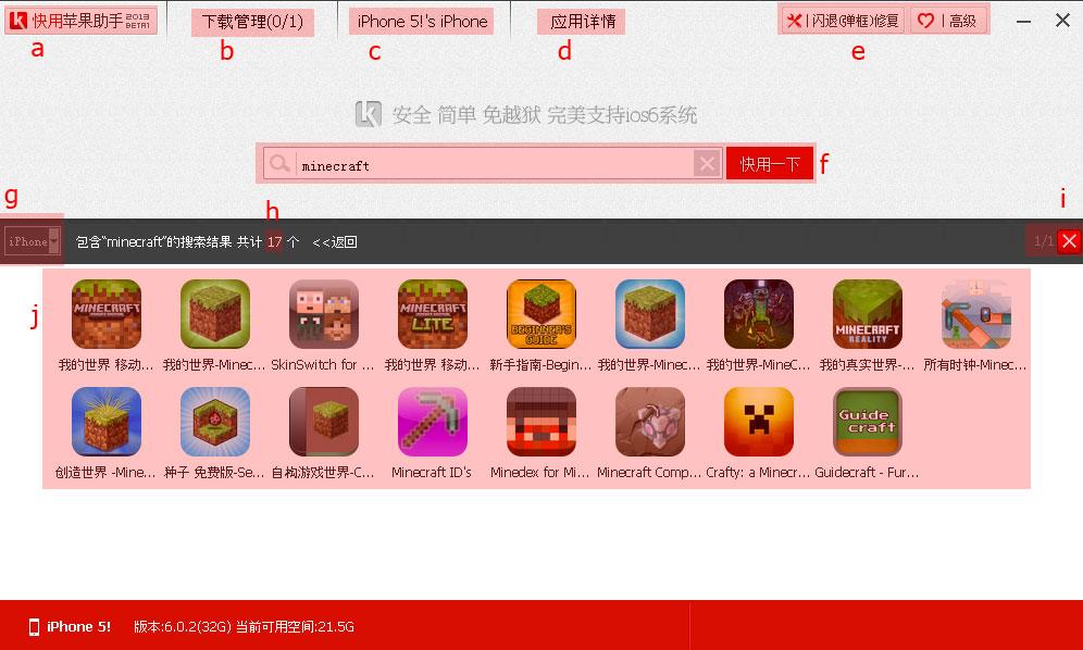 kuaiyong jailbreak ios 6 2 Kuaiyong, installer des apps gratuitement sous iOS 6 sans jailbreak [TUTO]