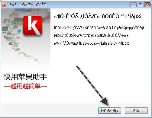 kuaiyong21 Kuaiyong, installer des apps gratuitement sous iOS 6 sans jailbreak [TUTO]