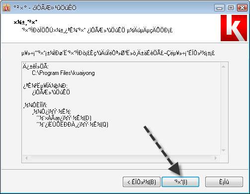 kuaiyong51 Kuaiyong, installer des apps gratuitement sous iOS 6 sans jailbreak [TUTO]