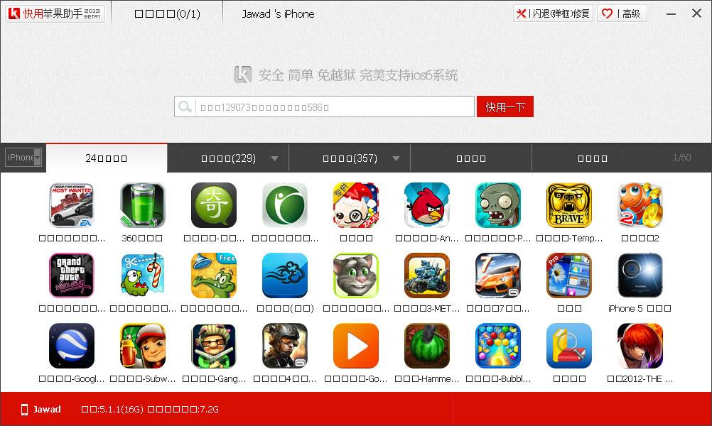 kuaiyong71 Kuaiyong, installer des apps gratuitement sous iOS 6 sans jailbreak [TUTO]