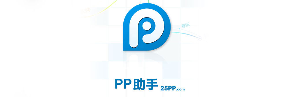 25PP1 [TUTO] Comment installer et se servir de 25PP ?