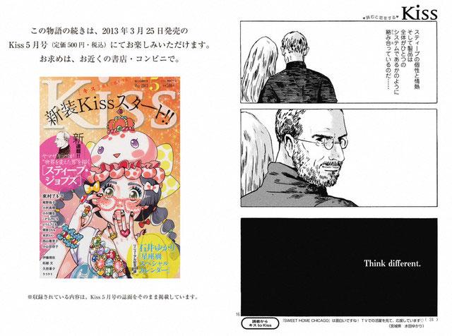 Jobs Manga 01 Les premiers extraits du manga «Steve Jobs» sont dévoilés