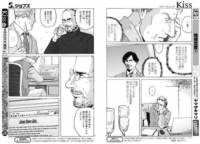 Jobs Manga 03 Les premiers extraits du manga «Steve Jobs» sont dévoilés