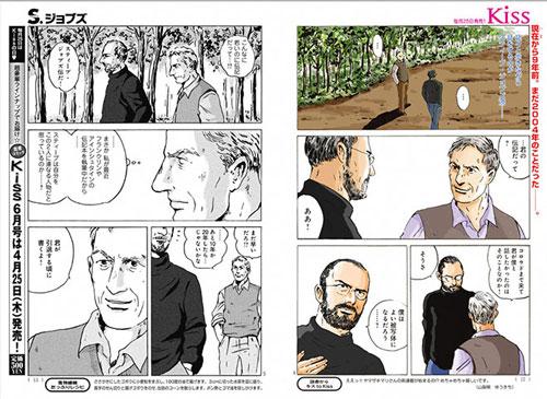 Jobs Manga Les premiers extraits du manga «Steve Jobs» sont dévoilés