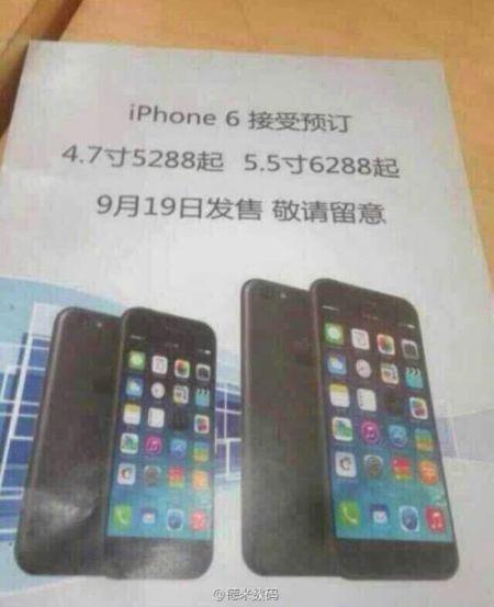 china unicom iphone 6 L'iPhone 6 de 4,7 pouces pourrait s'appeler 'iPhone Air' et celui de 5,5 pouces 'iPhone Pro'