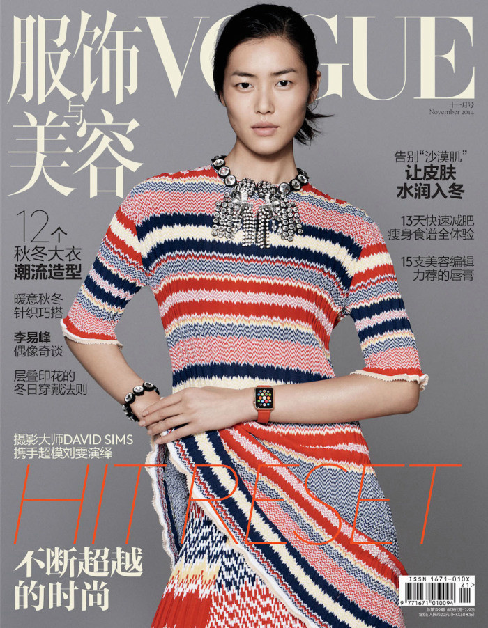 Apple Watch sur Vogue China en Novembre L'Apple Watch en couverture de Vogue China en novembre