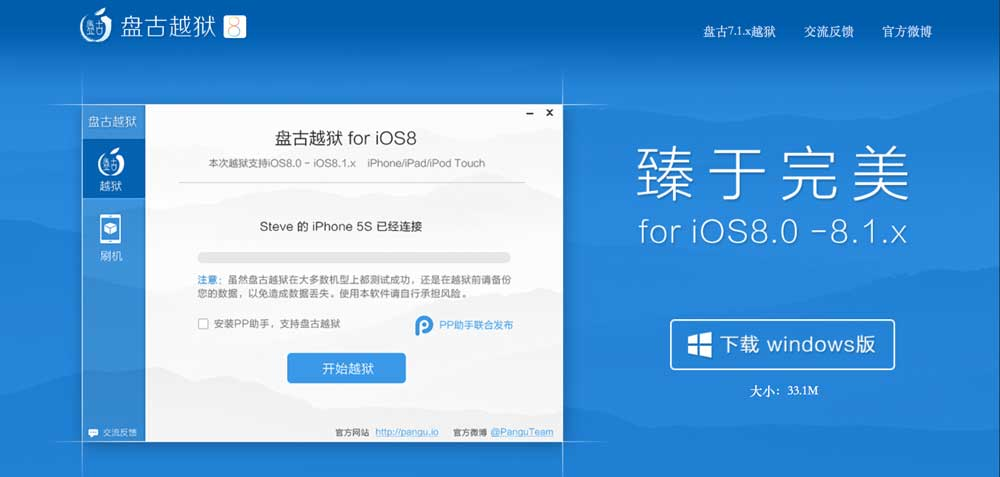 PanGu8 site [TUTO] Jailbreak de liOS 8 et installation facile de Cydia