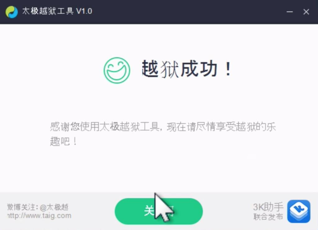 TaiG Finished iSO 8.1.1 Jailbreak 1024x741 [TUTO] Jailbreak de liOS 8.1.1 avec TaiG