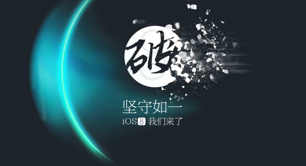 TaiG Jailbreak iOS 8.1.1 : TaiG passe à langlais !