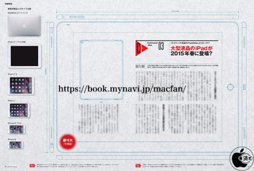 large 5478a255601b6 500x338 Un plan du futur iPad Air Plus de 12,2 pouces en fuite ?