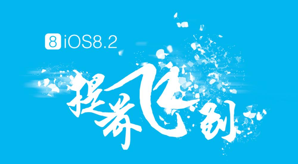 TaiG iOS 8.2 beta [Jailbreak] Un jailbreak de liOS 8.2 pour la fin du mois ?