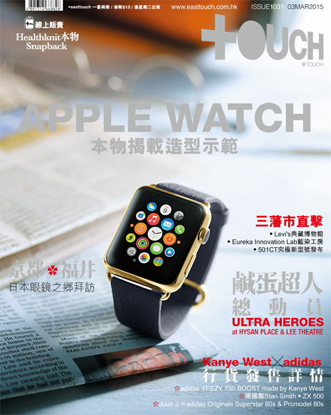 Apple watch East Touch Hong Kong 001 LApple Watch de nouveau dans un magazine à Hong Kong