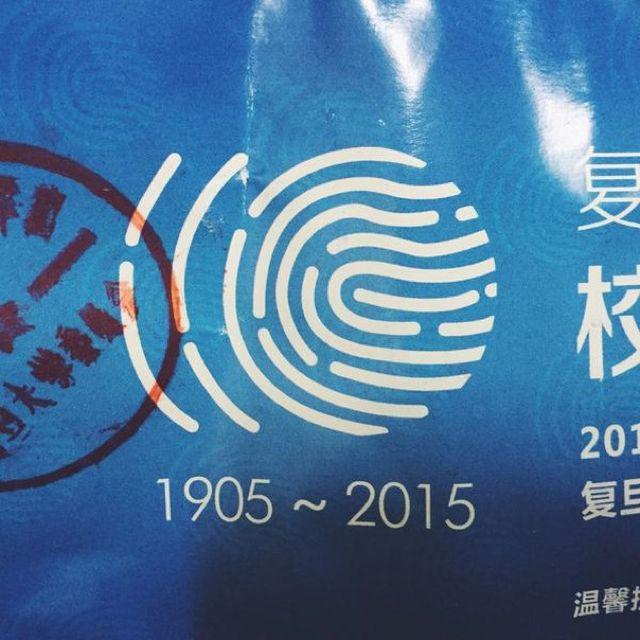 1273455402692758345 Une prestigieuse université chinoise copie le logo de Touch ID [VIDEO]