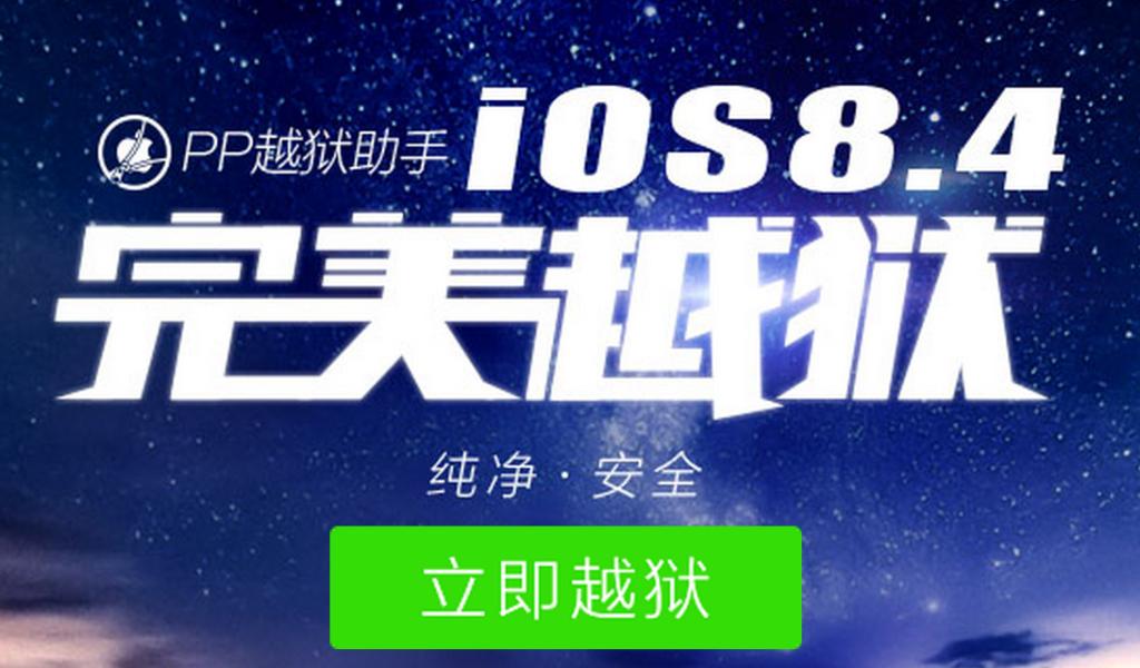 Screen Shot 2015 06 30 at 12.52.48 PM 1024x600 Jailbreak : 25PP propose le jailbreak de liOS 8.4 !
