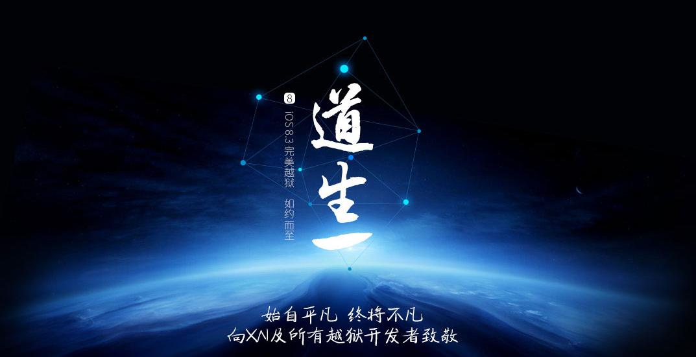 TaiG [Jailbreak] TaiG 2.1.1 disponible en bêta