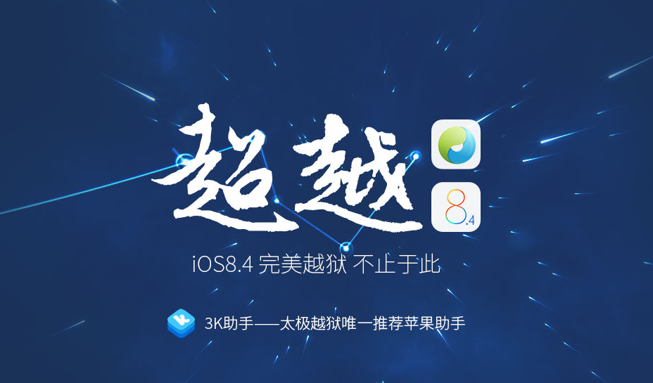TaiG 2.3.1 Jailbreak iOS 8.4 : nouvelle bêta pour loutil de la team TaiG