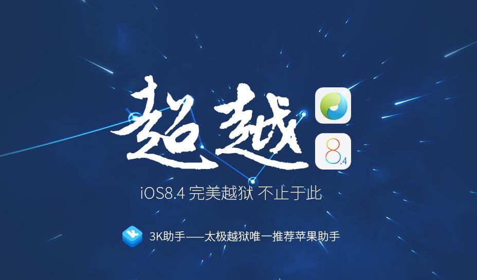TaiG 2.3.1 TaiG : la mise à jour 2.2.0 pour jailbreaker iOS 8.4