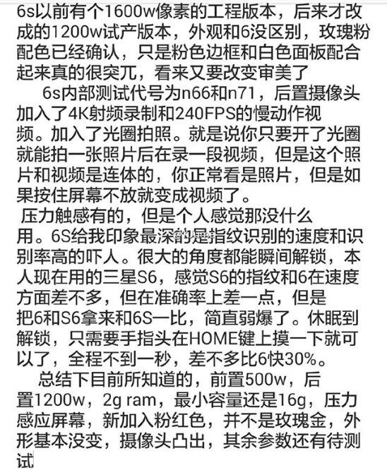iphone 6s leaked document iPhone 6S et 6S Plus : 12 mpx et vidéo 4K au programme !