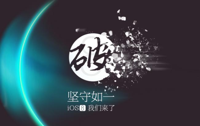 taig jailbreak e1438541695860 Jailbreak iOS 8.4 : TaiG est disponible sur Mac !