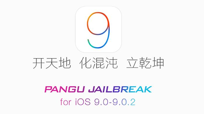 jailbreak pangu ios9 Le jailbreak diOS 9 est disponible pour iPhone, iPod touch & iPad avec PanGu !