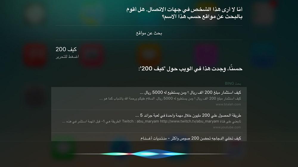 siri arabic Siri : iOS 9.2 bêta 1 apporte le support de larabe !