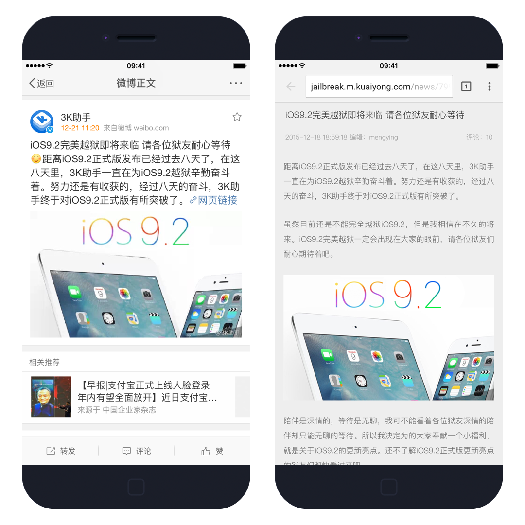 taig iOS 9 2 Le jailbreak iOS 9.2 par TaiG arrive très bientôt