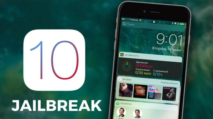 ios 10 jailbreak 1 850x478 Jailbreak iOS 10 : une version stable bientôt disponible