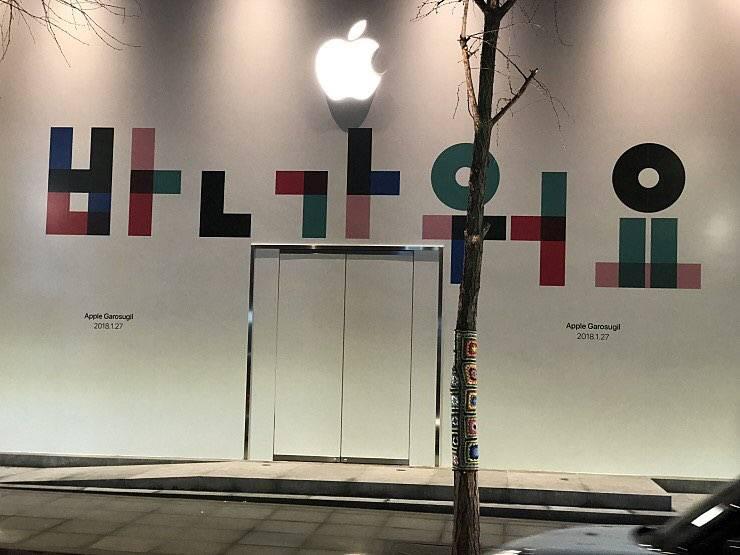 Apple Store Coree Sud Corée du Sud : ouverture du premier Apple Store à Séoul le 27 janvier prochain