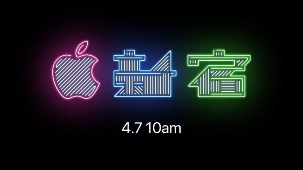 neue on Un nouvel Apple Store à Tokyo ouvrira le 7 avril prochain