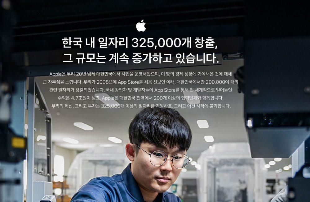 apple emploi coree sud Apple annonce avoir créé plus 325 000 emplois en Corée du Sud