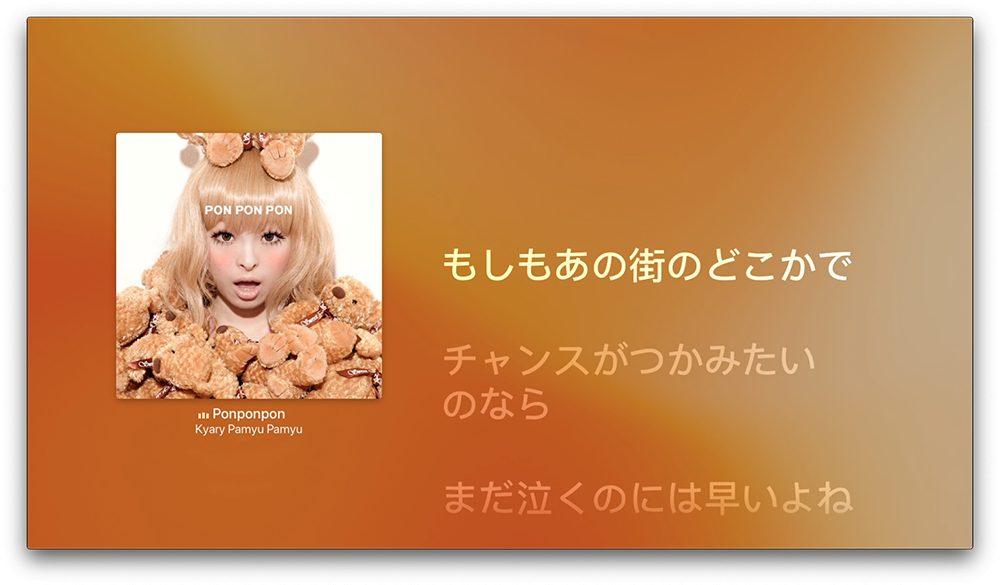 apple tv musique paroles japonais Comment avoir un karaoké sur Mac et iPhone avec les paroles de Musique