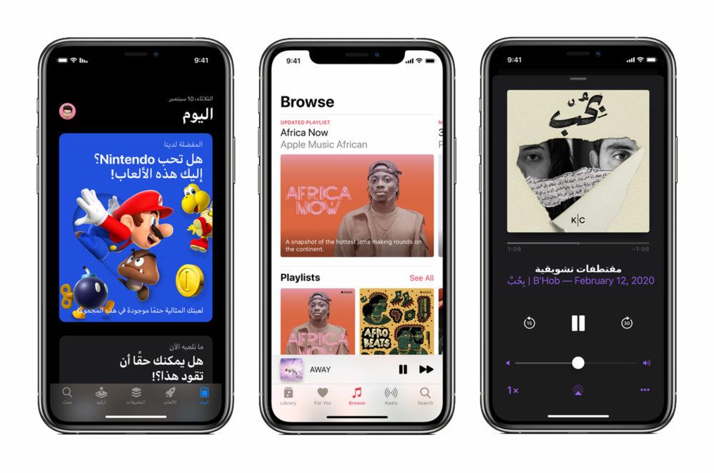 iPhone App Store Apple lance lApp Store, iCloud, Podcasts, Apple Arcade et Apple Music dans de nouveaux pays