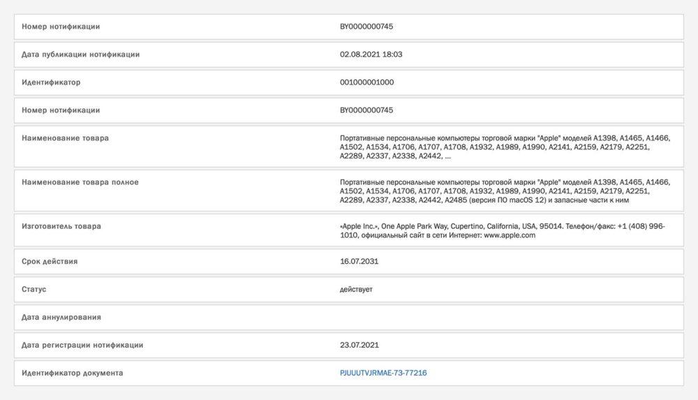 Macs EEC Aout 2021 De nouveaux Mac repérés dans la base de données de lEurasian Economic Commission, des MacBook Pro M1X ?